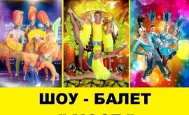 Шоу-балет на праздничные мероприятия